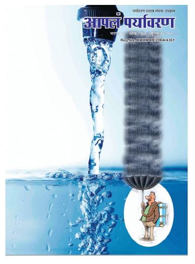 Aapala Paryavaran – Water Special