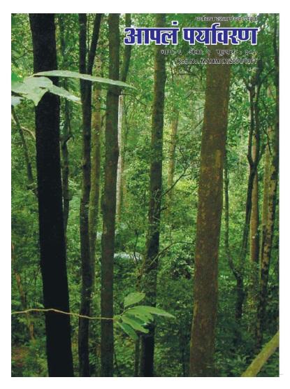 Aapala Paryavaran – BioDiversity