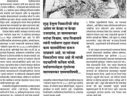 Walavalkar News