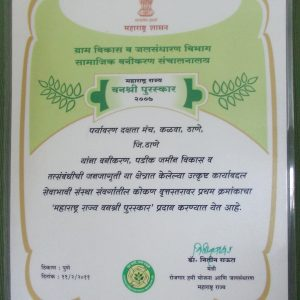 'Vanashree' award by Govt. Of Maharashtra 2007
