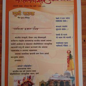 Gudhipadva 2018 – Navvarsh swagat yatra – Participation certificate