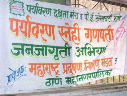 1.Ganapati awareness campaigns