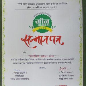 Green Idea 2015