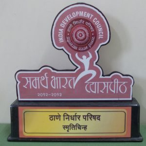 India Development Council, Samarth Bharat -2012-2013, Thane Nirdhar Parishad.