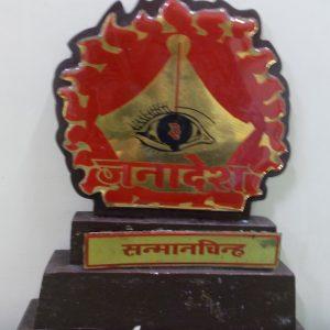 Janadesh Sanmanchinha