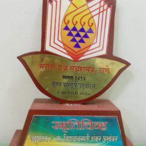 Marathi Granth Sangrahalaya Inaguration, Thane Momento 2010