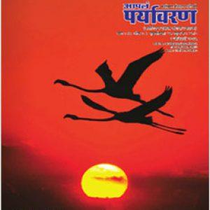 Aapla Paryavaran