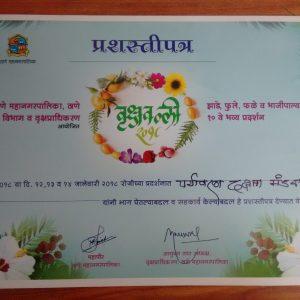 Vrukshvalli 2018 – landscape making (participation certificate)
